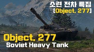 [월드오브탱크] 소련의 기동헤비 Obj.277 특집 2탄