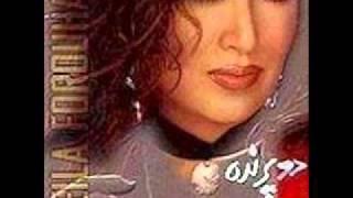 bia bia - Leila Forouhar (بیا بیا - لیلا فروهر)