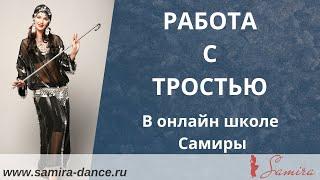Смотреть онлайн Восточный танец саиди с тростью