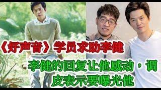 《好声音》学员求助李健,李健的回复让他感动,调皮表示要曝光他