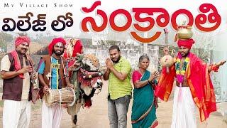 విలేజ్ లో సంక్రాంతి | My Village Show  | Gangavva | Raju | Anil Geela | Anji mama