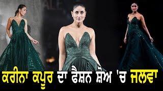 #BollywoodNews : ਕਰੀਨਾ ਕਪੂਰ ਦਾ ਫੈਸ਼ਨ ਸ਼ੋਅ 'ਚ ਜਲਵਾ