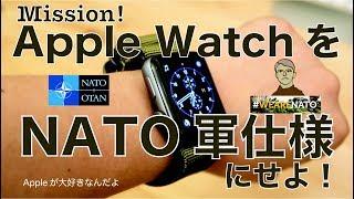 ミッション!AppleWatchをNATO軍ストラップにせよ!:アップルウォッチのバンド交換