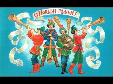 НОВОГОДНИЕ ОТКРЫТКИ СССР ✘10: Русские Сказки, Народный Стиль, Дед Мороз, Новый год на Руси