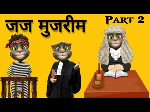 जज मुजरीम - Talking tom jaj mujrim funny comedy /talking tom hindi
