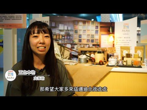 台北造起來 快閃型店 五色本物