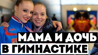 МАМА И ДОЧЬ В ГИМНАСТИКЕ   Семейный дуэт   Поколение в спорте