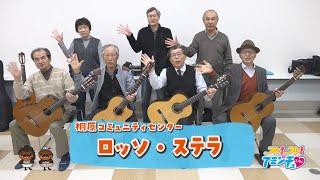 大人な音色のクラシックギター「ロッソ・ステラ」桐原コミュニティセンター