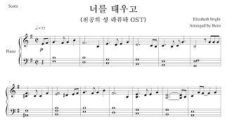 Laputa: Castle In The Sky(천공의 성 라퓨타) - Carrying You(너를 태우고) [Piano Cover]