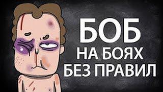 Боб на боях БЕЗ ПРАВИЛ (эпизод 1, сезон 2)