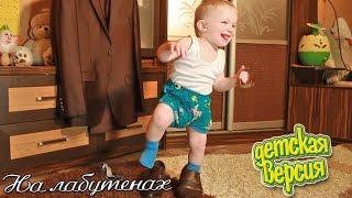 Ленинград - Экспонат. Детская версия (Самая смешная пародия) На лабутенах - кавер