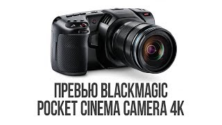 Превью Blackmagic Pocket Cinema Camera 4K. Чудо техники.