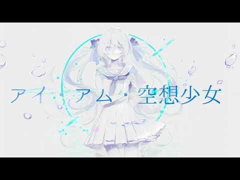 怨むよ、レイトサマー / 卯花ロク ft.初音ミク