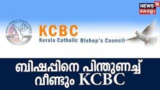 കന്യാസ്ത്രീ പീഡനക്കേസ്: ബിഷപ്പിന്റെ അറസ്റ്റ് വേദനാജനകമെന്ന് കെസിബിസി | KCBC | 24th September 2018