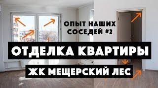 ОТДЕЛКА ОТ ЗАСТРОЙЩИКА | ЖК МЕЩЕРСКИЙ ЛЕС