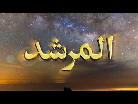 Watch Al-Murshid TV Program (Episode -  217) YouTube Video