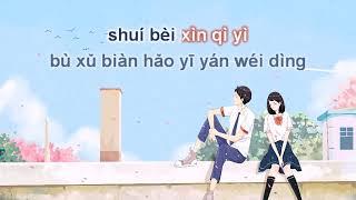 [KARAOKE] Vô Cùng Thích Anh | 超级喜欢你 - Kim Nam Linh ft Lý Tuấn Hữu
