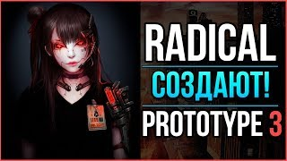 PROTOTYPE 3 - НОВАЯ ИНФОРМАЦИЯ О РАЗРАБОТКЕ ИГРЫ / RADICAL ENTERTAINMEND ВЕРНУТЬСЯ?