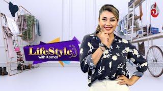 Lifestyle With Komal | Komal Rizvi | Promo | Aaj Entertainment