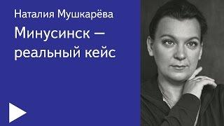 Смотреть онлайн Как нужно выходит из Минусинска