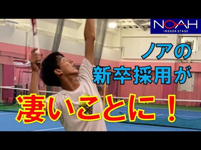 【テニス就活ノア】ノアの新卒採用が凄いことに!NOSUKE CHALLENGE/ノスケ チャレンジ/採用動画