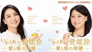 友近さん、水樹奈々さん、福岡佳奈子さんが愛媛の魅力紹介「いやされて愛媛旅~愛と姫の楽園~」をアピール