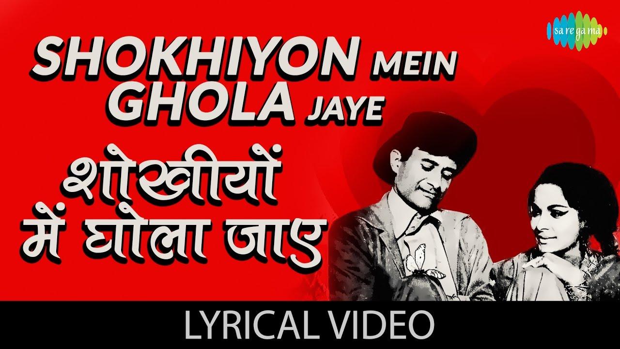 Shokhiyon Mein Ghola Jaye  Lata Mangeshkar & Kishore Kumar Lyrics