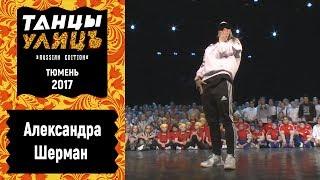 Александра Шерман | Судейский выход | #танцыулиц2017