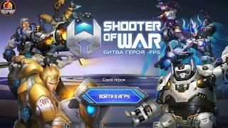 SHOOTER OF WAR-FPS: Битва Героя - НЕЛЬЗЯ СЫГРАТЬ?