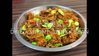 简单虾米臭豆 How To Make Dried Shrimp Stinky Bean