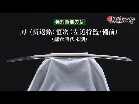가타나(刀, 도) 쓰네쓰구
