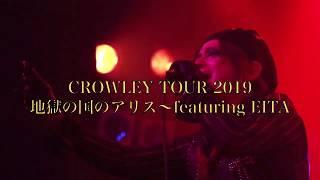 CROWLEY TOUR 2019〜地獄の国のアリス featuring EITA のライヴ入場者全員にCROWLEYの新曲『Alice in the Land of Hell』のCDをプレゼント!!