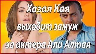 Хазал Кая выходит замуж  #звезды турецкого кино