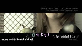 [Karaoke] Snsd - Beautiful Girl (Feat.Yoo Young Jin ) (Thai lyric & translation)