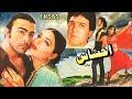 Download Video EHSAAS  - SHAAN & MEERA - OFFICIAL PAKISTANI MOVIE