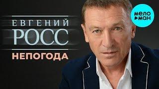 Евгений Росс (Чужой) - Непогода (Single 2020)