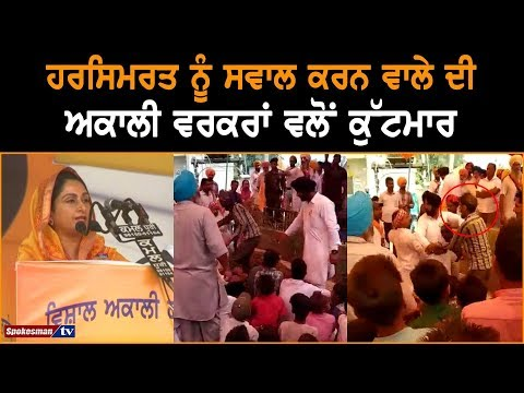 Akali Workers Beat Up Person Asking Questions From Harsimrat Badal