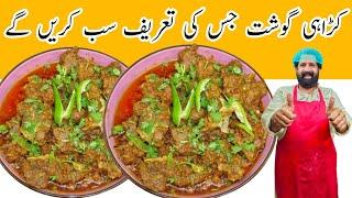 Karahi Gosht Restaurant Style Easy Recipe   Beef Kadai Gosht Recipe   BaBa Food RRC