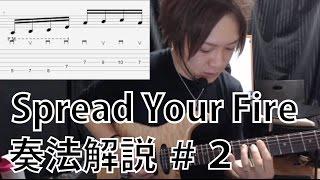 【奏法解説】Angra - Spread Your Fire #2 【ギターソロ】
