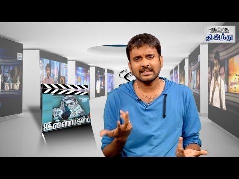 Inayathalam Review | Ganesh Venkatraman | Shweta Menon | Sukanya | Selfie Review