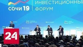 Матрица развития на пять лет: в Сочи опробовали технологии будущего - Россия 24