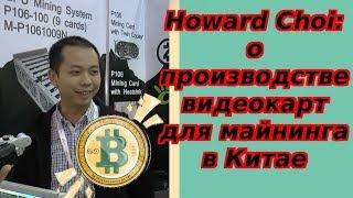 О производстве видеокарт для майнинга в Китае   Howard Choi   Blockchain & Bitcoin conference Moscow