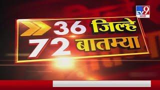 36 जिल्हे 72 बातम्या | 25 March 2020 -TV9