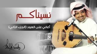 تحميل اغاني راشد الماجد - نسيناكم (أغاني على العود - الجزء الثاني) حصرياً MP3