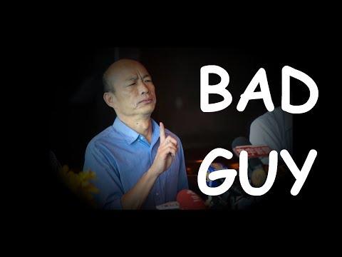 【鬼畜】Bad guy 壞韓導