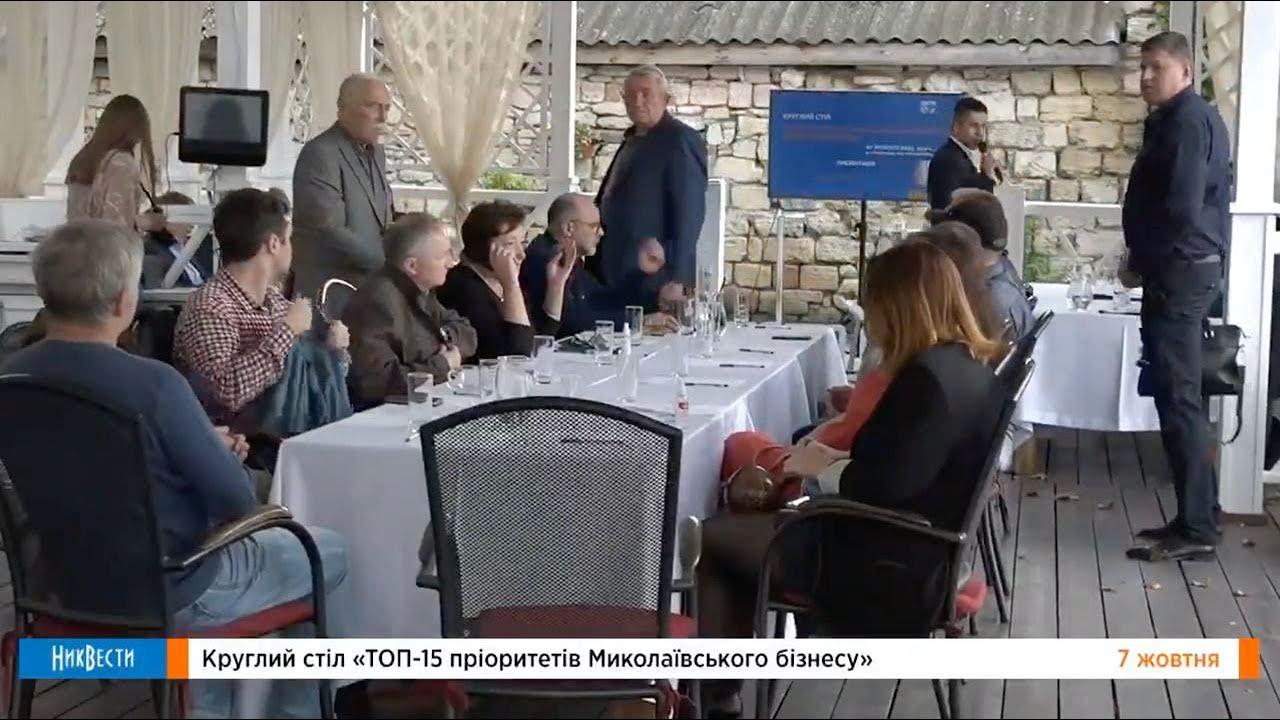 ТОП-15 приоритетов Николаевского бизнеса