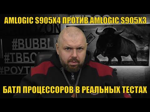 AMLOGIC S905X4 ПРОТИВ AMLOGIC S905X3. БАТЛ ПРОЦЕССОРОВ В РЕАЛЬНЫХ ТЕСТАХ ПРОИЗВОДИТЕЛЬНОСТИ