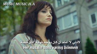 تحميل اغاني أغنية مقدمة مسلسل اسمي ملك مترجمة للعربية (أيدلجا - قصة الوحدة) Aydilge - Yalnızlık Masalı MP3