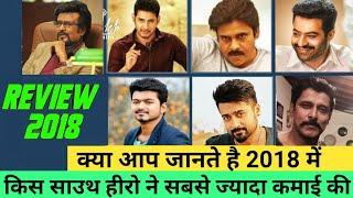 South Actors Earning 2018 | Mahesh Babu, Jr NTR, Vijay, Nagarjun, Rajinikanth, Suriya