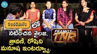 C/o Kancharapalem లో నటించిన శైలజ, శ్రావణి, రోషిని, మనూష ఇంటర్వ్యూ - Exclusive || Frankly With TNR